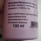Masura Basic Жидкость для снятия лака с глицерином (автор - Natella)