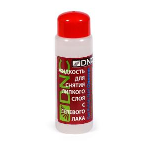 DNC Жидкость для снятия липкого слоя с гель-лака