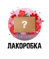 Лакоробка Лакоробка So different