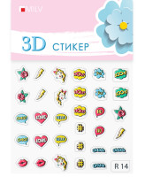 MILV 3D-Стикер R 14