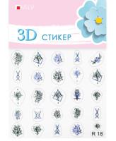 MILV 3D-Стикер R 18