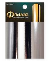 MILV Фольга для дизайна ногтей серебро