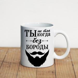 Просто Мыколка Кружка Ты не ты, когда без бороды